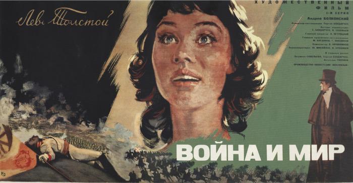 «Война и мир». / Фото: www.wikimedia.org