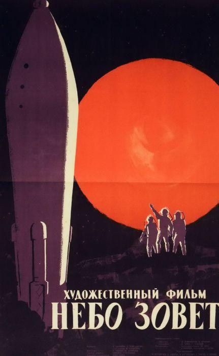 Плакат фильма «Небо зовёт».  / Фото: www.ellada-russia.ru
