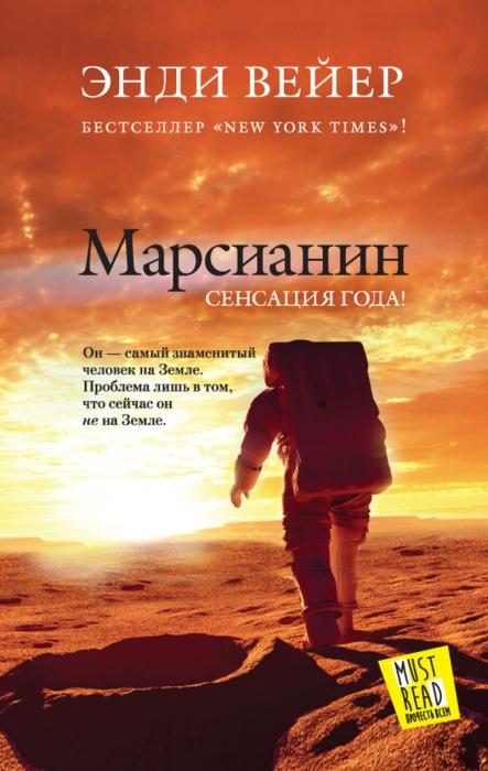 Энди Вейер, «Марсианин». / Фото: www.vedom.ru