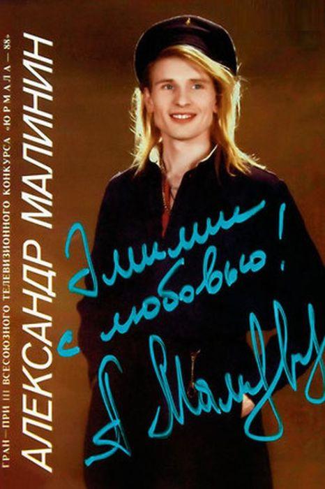 Автограф с признанием. / Фото: Из архива Эммы Малининой