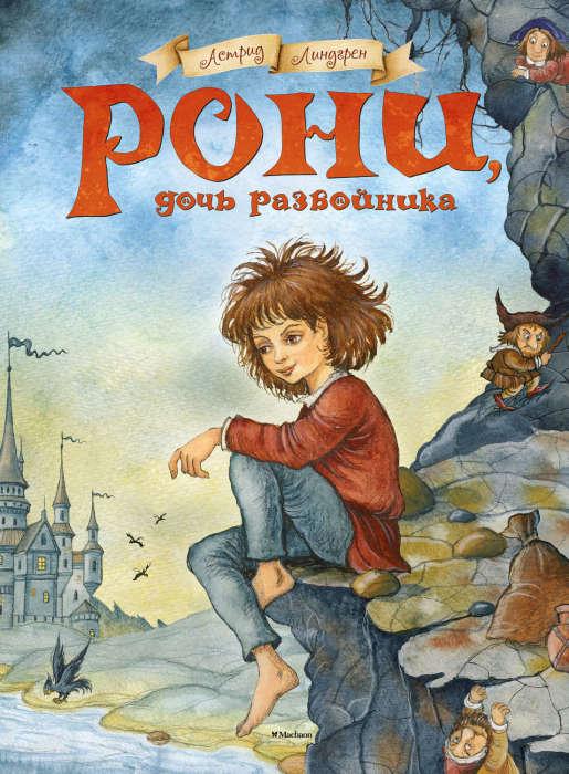 «Рони – дочь разбойника», Астрид Линдгрен.  / Фото: www.litres.ru