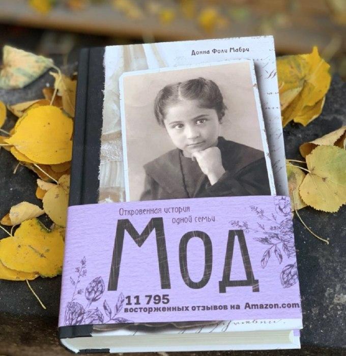 Донна Фоли Мабри, «Мод. Откровенная история одной семьи». / Фото: www.media.tcdn.co