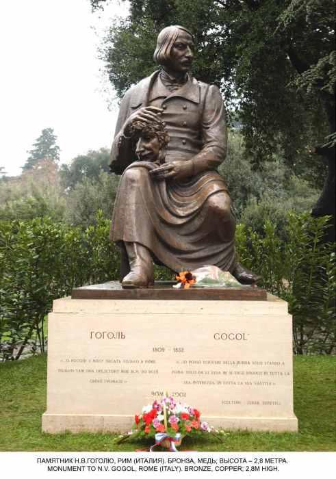 Памятник Николаю Гоголю в Риме. / Фото: www.geum.ru