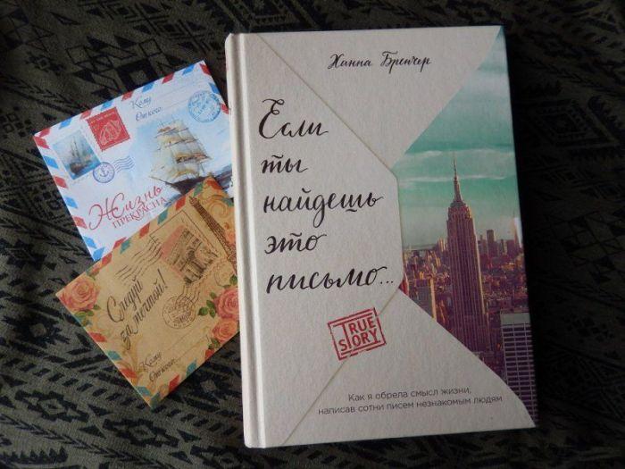 Ханна Бренчер, «Если ты найдешь это письмо. Как я обрела смысл жизни, написав сотни писем незнакомым людям». / Фото: www.labirint.ru