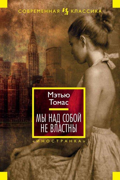 Мэтью Томас, «Мы над собой не властны». / Фото: www.2000.ua