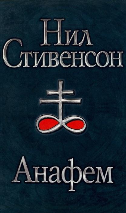 Нил Стивенсон, «Анафем». / Фото: www.pvsm.ru