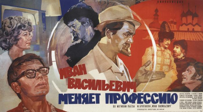 «Иван Васильевич меняет профессию». / Фото: www.vesti-ukr.com