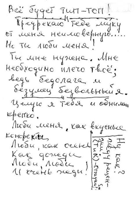 Письмо Олега Даля супруге. / Фото: www.7days.ru