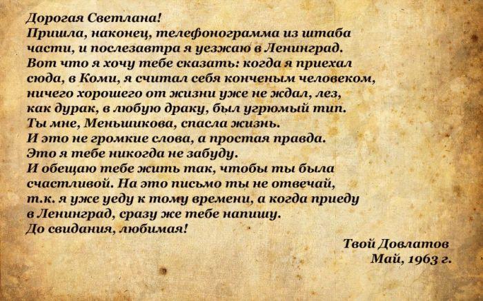 Из письма Довлатова к Светлане.