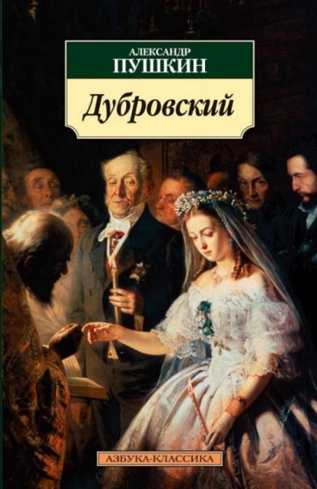 Александр Пушкин «Дубровский». / Фото: www.27.ua