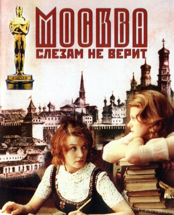 «Москва слезам не верит». / Фото: www.relax.com.ua