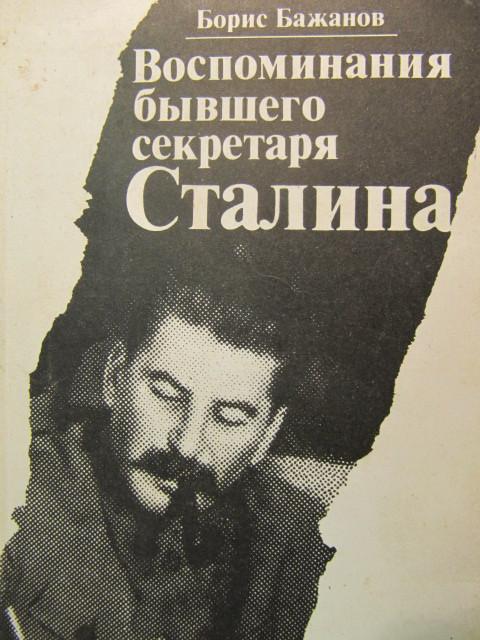 Книга Бориса Бажанова. / Фото: www.liveinternet.ru