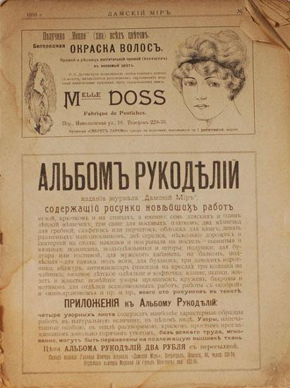 «Дамский мир», 1916 год. / Фото: www.wiki.wildberries.ru