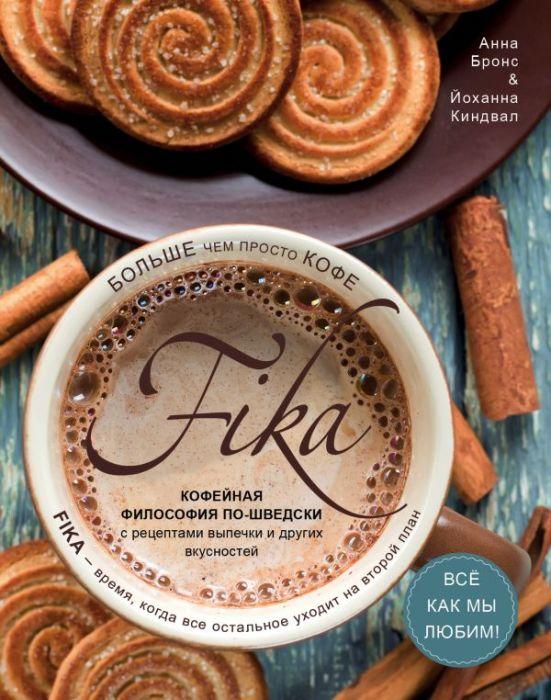 Анна Бронс, Йоханна Киндвал, «Fika. Кофейная философия по-шведски». / Фото: www.knigograd.com.ua