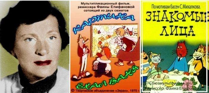 Фаина Епифанова и её мультфильмы. / Фото: www.366days.ru