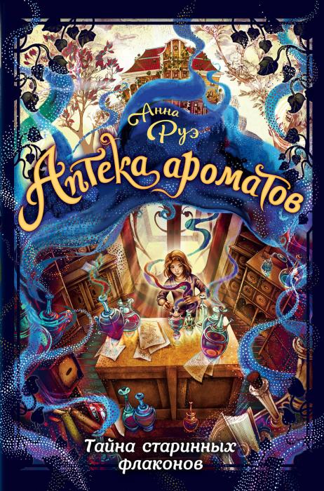 «Тайна старинных флаконов», Анна Руэ.  / Фото: www.combook.ru