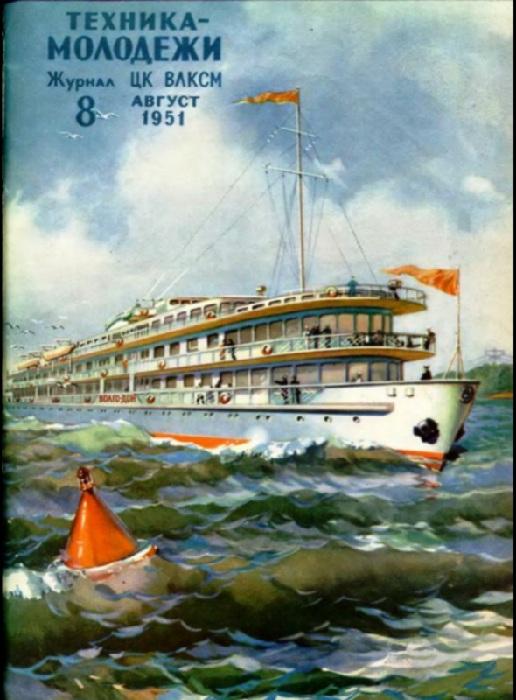 Обложка журнала «Техника - молодежи», №8.  (1951). К.К. Арцеулов .