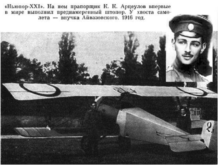 Константин Константинович Арцеулов.