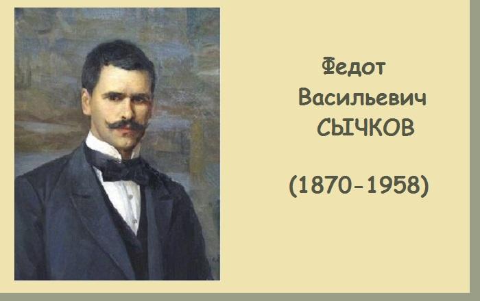 Автопортрет. (1899). Федот Сычков.