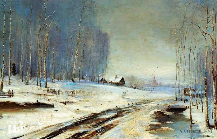 Зима. Февраль. Автор: А.Саврасов.