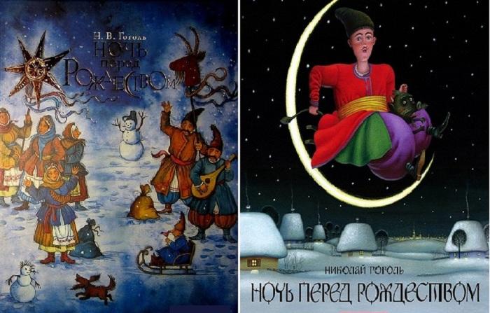 Иллюстрированные издания повести «Ночь перед Рождеством».