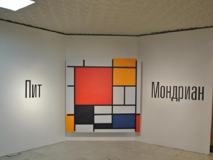 Пит Мондриан, «Композиция с большой красной плоскостью, желтым, черным, серым и синим».(1921).