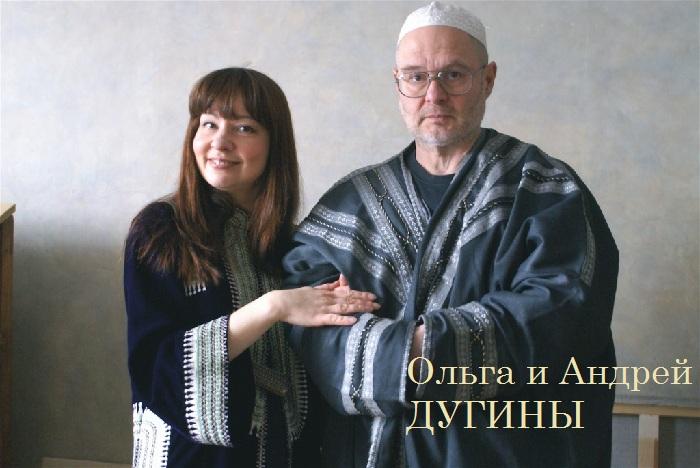 Русские художники Ольга и Андрей Дугины.