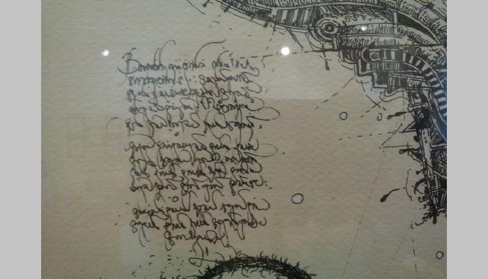 Каллиграфические надписи на латыни.