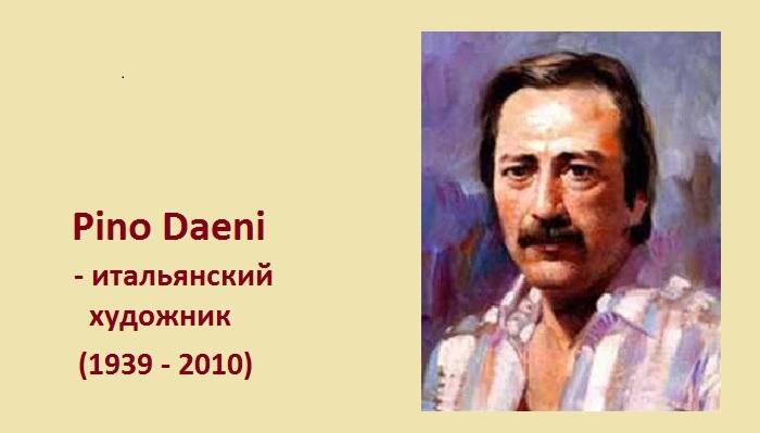 Пино Даени - известный итальянский художник.