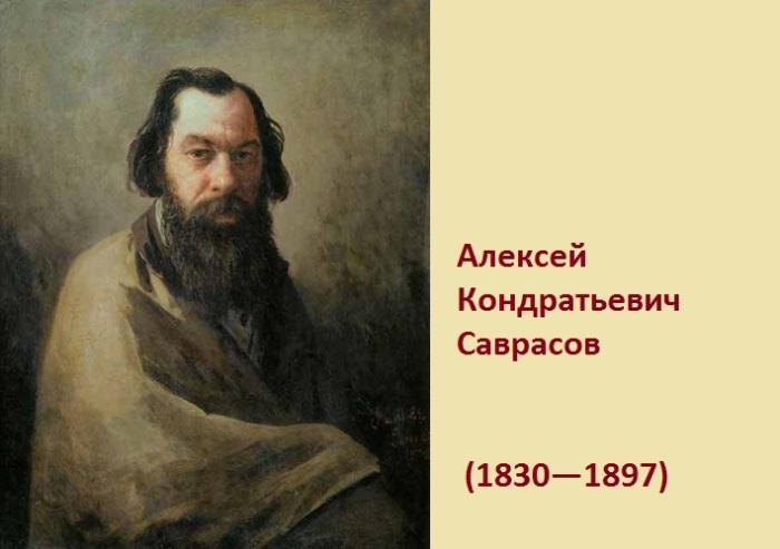 Плеяда художников-передвижников 19 столетия. Алексей Саврасов.