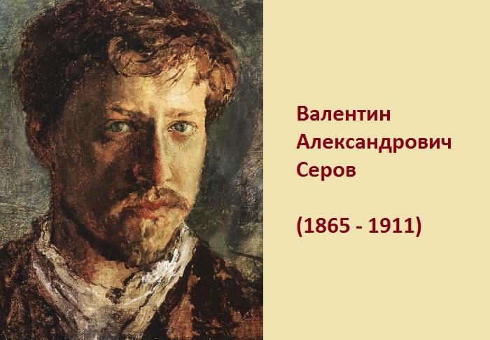 Плеяда художников-передвижников 19 столетия. Валентин Серов.