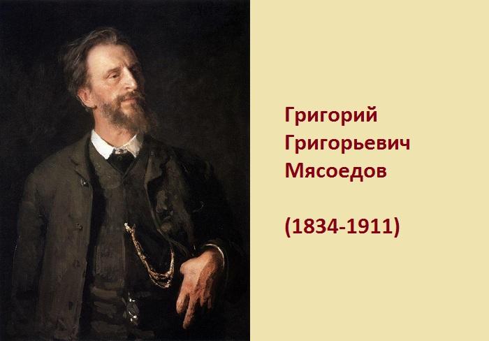 Плеяда художников-передвижников 19 столетия. Григорий Мясоедов.