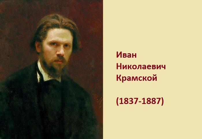 Плеяда художников-передвижников 19 столетия. Иван Крамской.