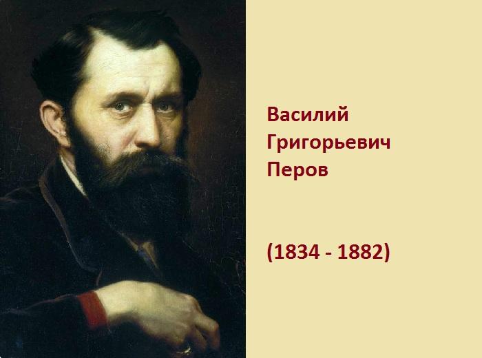 Плеяда художников-передвижников 19 столетия. Василий Перов.