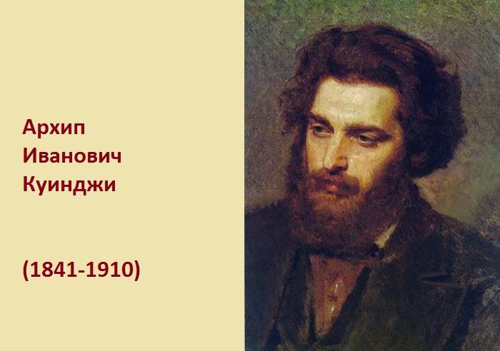 Плеяда художников-передвижников 19 столетия. Архип Куинджи.