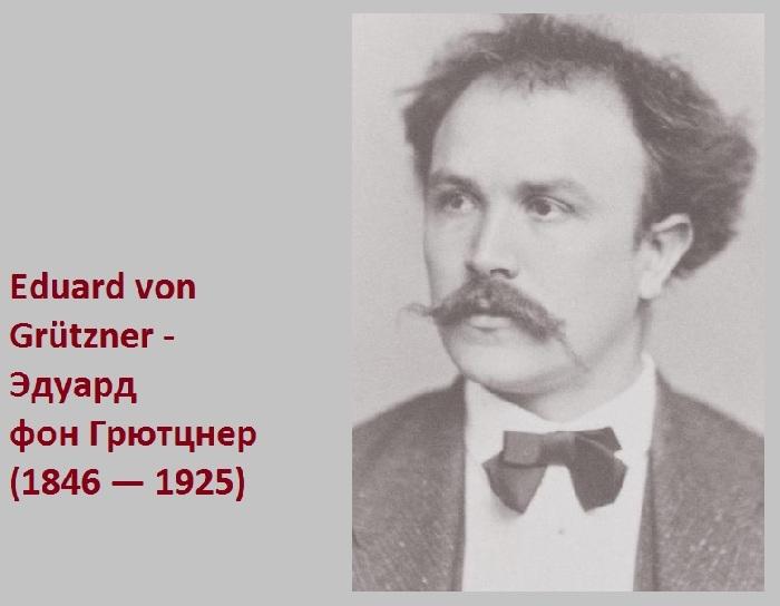 Эдуард фон Грютцнер - именитый немецкий художник.