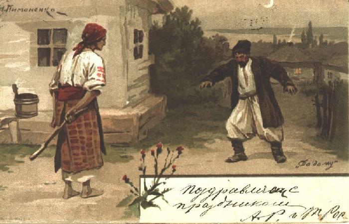 Тиражируемая репродукция на открытке с полотна Николая Пимоненко.