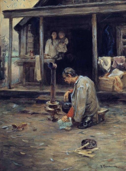 «Женился». Автор: Николай Касаткин.
