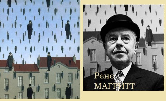 Рене Магритт - знаменитый бельгийский художник.