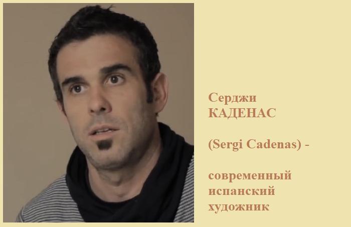 Серджи Каденас (Sergi Cadenas) испанский художник-самоучка. | Фото: realsworld.com.