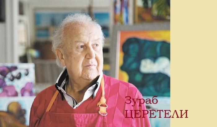 Зураб Церетели-мэтр отечественного монументального искусства.
