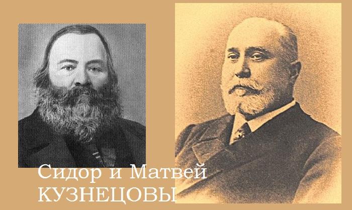 Отец и сын Кузнецовы.