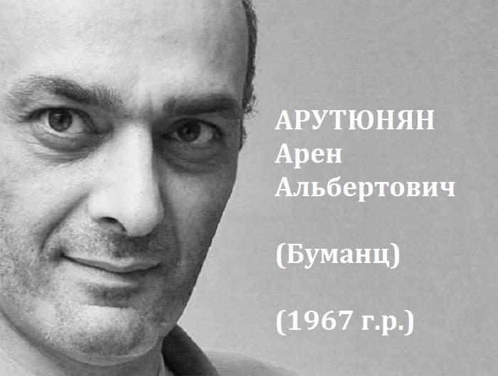 Арутюнян Арен Альбертович - современный художник и скульптор.