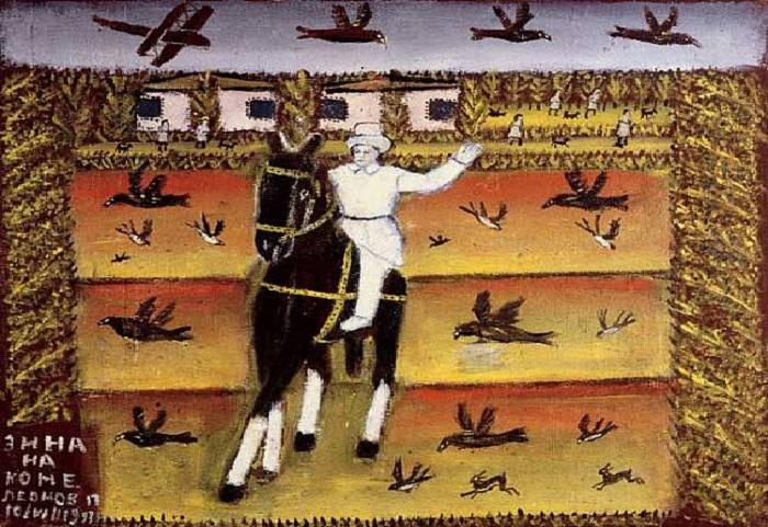 «Зина на коне».