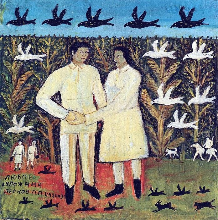 «Любовь». Автор: Павел Леонов.