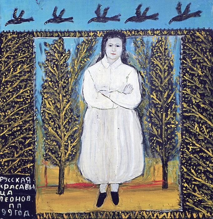«Русская красавица». Автор: Павел Леонов.