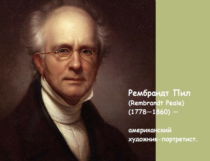 Автопортрет, 1846 год. Рембрандт Пил - американский художник-портретист, неоклассик. Автор: Рембрандт Пил.
