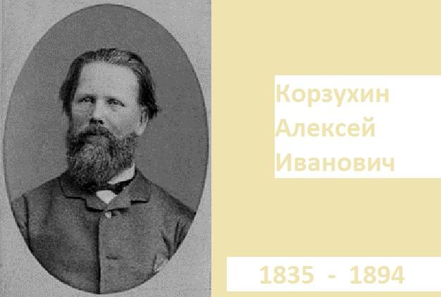 А.И.Корзухин. Фотография работы Генриха Иоганна Деньера.