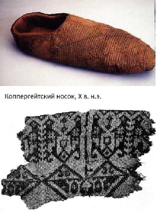 Коппергейтский носок. Х век нашей эры. / Фрагмент орнаментального вязания.