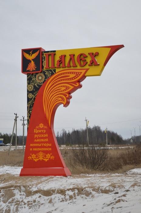 Палех - центр иконографии и лаковой живописи. Ивановская область.